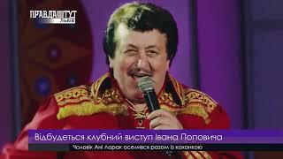 Відбудеться клубний виступ Івана Поповича