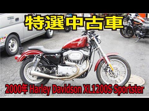 XL1200S/ハーレーダビッドソン 1200cc 広島県 モミアゲスピード モーターサイクルズ
