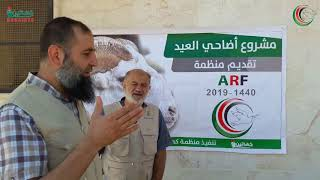 كهاتين || تقديم أضاحي العيد في إدلب من American Relief Fund