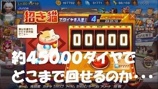【KOF'98UMOL】招き猫 約45000ダイヤからスタート【果たして55777まで回せるのか・・・!?】