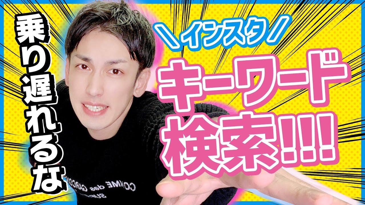 【インスタ】キーワード検索が日本でもいよいよ導入!!順位の上げ方は?いつから?どんな機能?【IT企業取締役が解説】