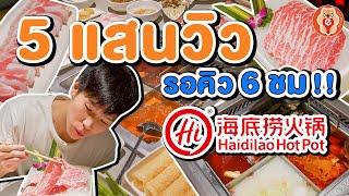รอคิว 6 ชั่วโมง!!! Hai Di Lao เซ็นทรัลเวิลด์