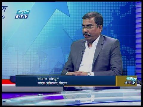 একুশে বিজেনস || কামাল মাহমুদ-ভাইস প্রেসিডেন্ট, রিহ্যাব || 27 February 2020 || ETV Business