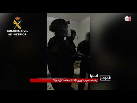 توقيف مغربي بجزر الكناري بتهمة الإرهاب