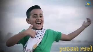 تحميل اغاني أروع أغنية جزائرية بصوت طفل فلسطيني يحياو ولاد بلادي MP3