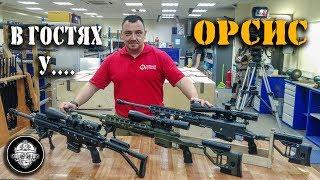 В гостях у ОРСИСА! Как делают лучшие высокоточные винтовки в России. Экскурсия по заводу.