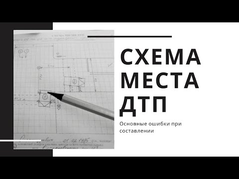 Схема ДТП | Как рисовать схему ДТП? | Ошибки полицейских при составлении схемы ДТП