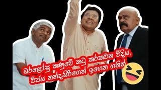 Sinhala Jokes_ඔරලෝසු කණුවේ කටු කරකවන විදිය විජය නන්දසිරිගෙන් ඉගෙන ගන්න.