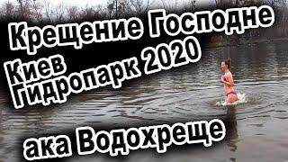 Крещение - Киев 2020 Гидропарк - Водохреща (+Bonus с Качалки)