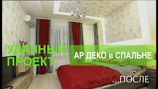 Богемная спальня в стиле ар-деко - Удачный проект - Интер