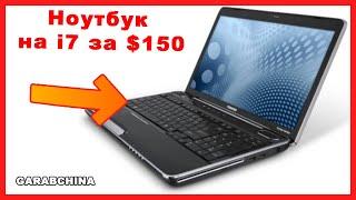 Посылка из Америки | $150 за Toshiba Satellite A505 на Core i7