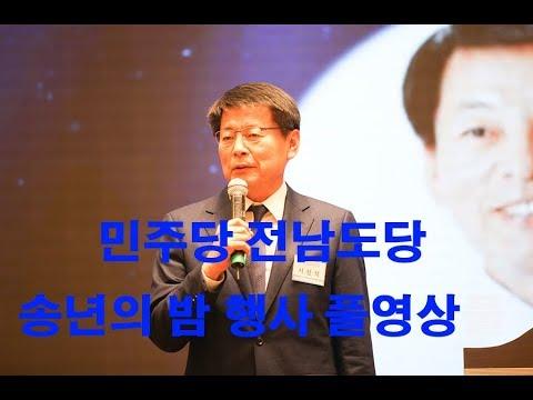 전남도당 '2018 송년의 밤' 행사