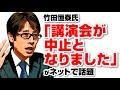 竹田恒泰氏「講演会が中止となりました」がネットで話題。