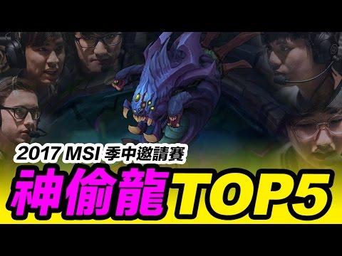 MSI季中邀請賽 神偷龍TOP5