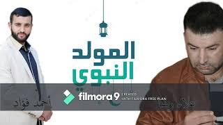 مازيكا اغنية المولد النبوي 2019 - علاء رضا - احمد فؤاد تحميل MP3