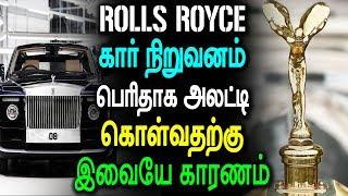 ரோல்ஸ் ராய்ஸ் கார் நிறுவனம் பெரிதாக அலட்டி கொள்வதற்கு இதுதான் காரணம்