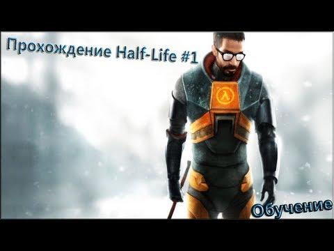 Прохождение Half-Life #1 - Проходим обучение