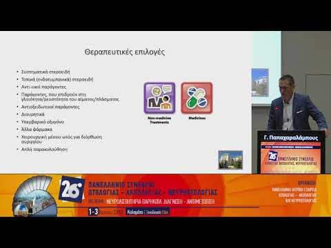 Γ. Παπαχαραλάμπους - H προσέγγιση του ιατρού Ω.Ρ.Λ. στην νευροαισθητήρια βαρηκοΐα