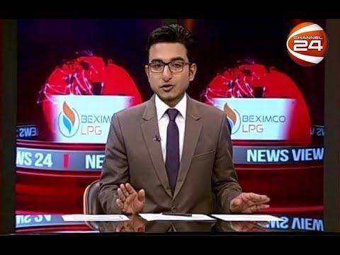 News Views 24 | নিউজ ভিউজ 24 | 8 December 2019