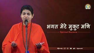 Bhagat Mere Mukut Mani | Disciples' Hallmarks | DJJS Satsang | Sadhvi Ruchika Bharti Ji