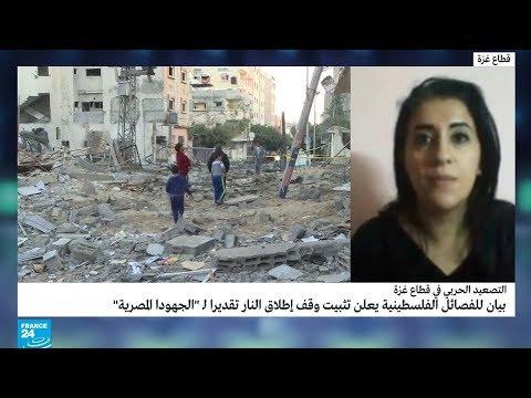 العرب اليوم - شاهد: الفصائل الفلسطينية تُعلن تثبيت وقف إطلاق النار في غزَّة