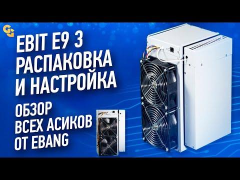 Ebit E9.3 Распаковка и Настройка Обзор всех асиков от Ebang