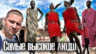 Невероятное племя Южного Судана / Напиток из мочи коровы / Как Люди Живут / Лядов