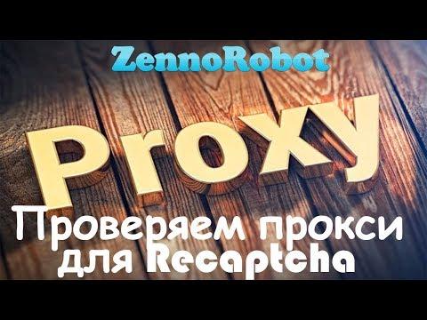 Проверка прокси для Recaptcha. Backconnect proxy.