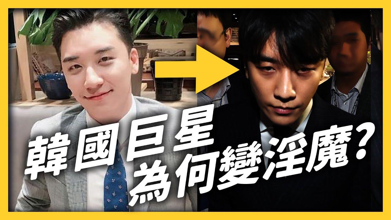 BIGBANG 前成員「勝利」,可能是韓國史上最糟糕藝人?|志祺七七