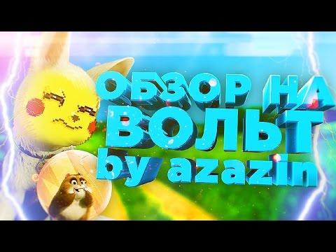 Обзор на игру Вольт [Azazin]