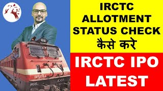 IRCTC IPO ALLOTMENT STATUS CHECK | IRCTC IPO | Latest Market News | Hindi