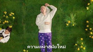 Lauv - Modern Loneliness [Thai Lyrics] - YouTube