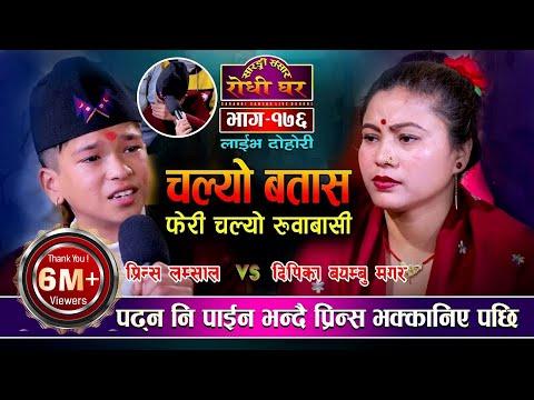 दिदिलाई भेटेपछि भाईको आँसु थामिएन Prince Lamsal VS Dipika Bayambu | Chalyo Batasa | Live Ep. 176