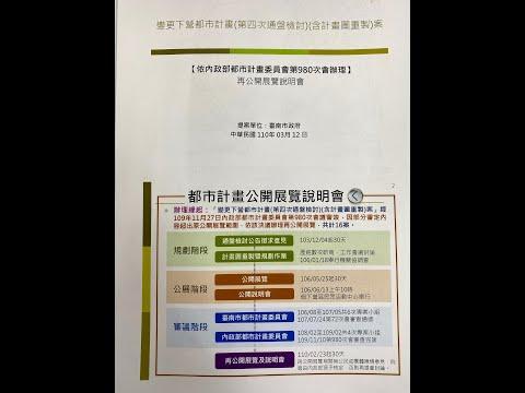 「變更下營都市計畫(第四次通盤檢討)(含計畫圖重製)案」再公開展覽說明會