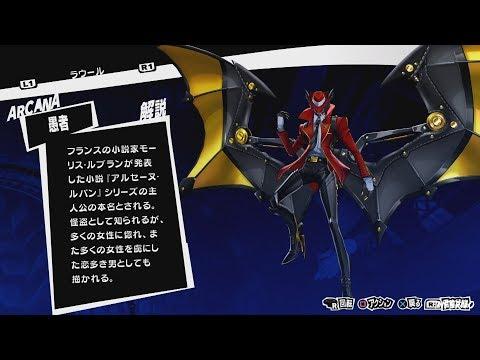 "Persona 5 Royal - Joker 3rd Tier Persona ""Raoul"" - Showcase"