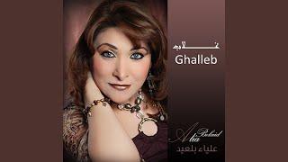 اغاني طرب MP3 Habet Nesmet Chaleha تحميل MP3