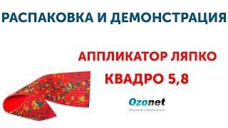 Распаковка и демонстрация Аппликатора Ляпко Квадро 5,8