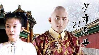 《少年天子》21——顺治皇帝的曲折人生(邓超、霍思燕、郝蕾等主演)