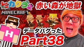 【ヒカクラ2】Part38 - マイクラデータバグりました…赤い森がもはや地獄…家に帰れるのか???【マインクラフト】【ヒカキンゲームズ】