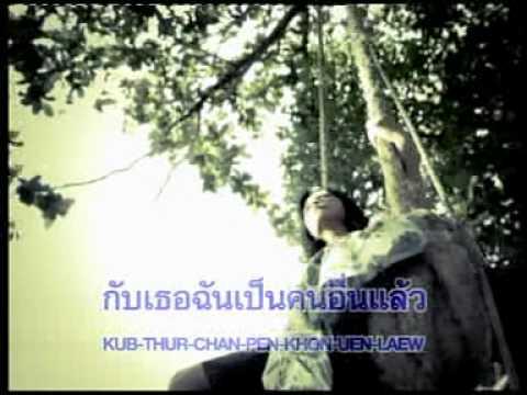 LABANOON - Khum thong haam