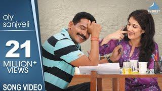 Olya Sanjveli - Premachi Goshta | Marathi Love Songs | Atul