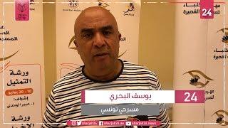 يوسف البحري: 24 مشاركاً بورشة الدراماتورجيا بثقافي كلباء
