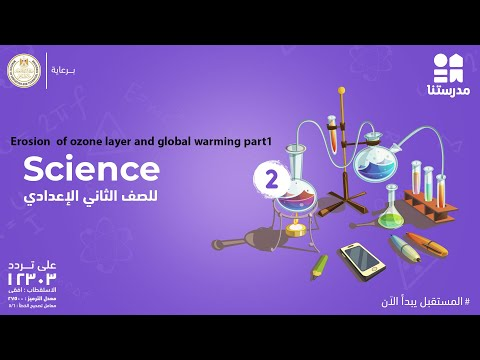 Science _ الصف الثاني الاعدادي | Erosion  of ozone layer and global warming part1