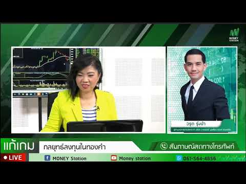 Money Station : รายการ แก้เกมส์ by YLG 20-07-2020
