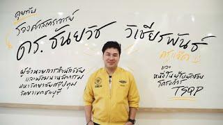 """""""การศึกษาไทยไปทางไหนดี? ในช่วง COVID-19"""""""