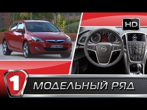 Opel  Astra J Sports Tourer Универсал класса C - тест-драйв 1