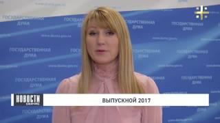 Выпускной-2017: Поздравления от депутатов Госдумы