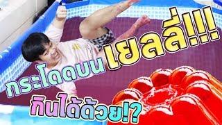 สระว่ายน้ำเยลลี่ยักษ์ในบ้าน!!! (รสชาติเหมือนปลาร้า...)