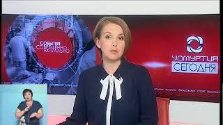 18 06 18 Моя Удмуртия Инфоканал Новости Вечер