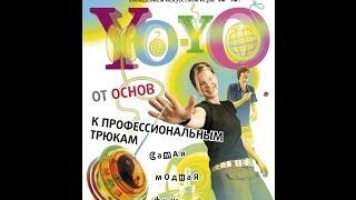 Смотреть онлайн Как сделать простые йо-йо трюки
